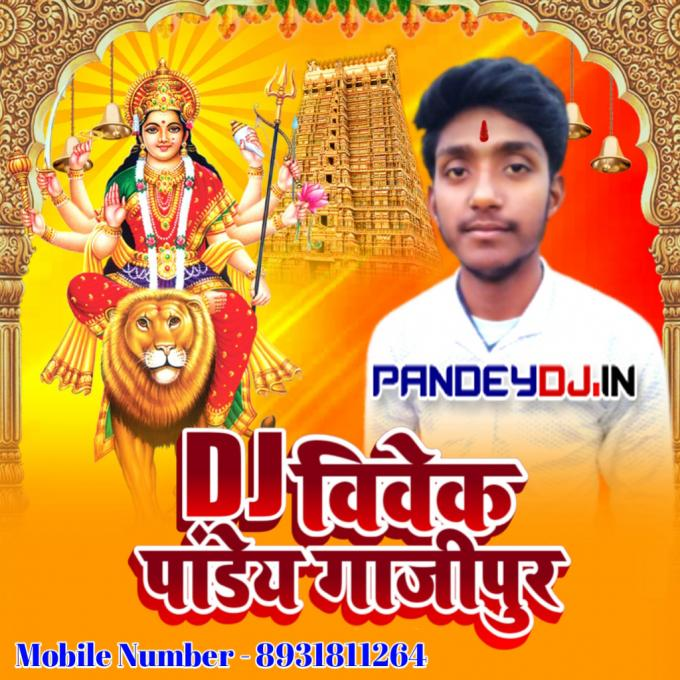 Navratri Dj Song